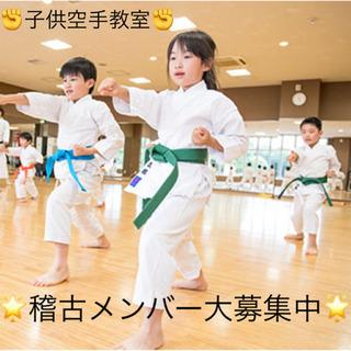 神戸三田空手教室