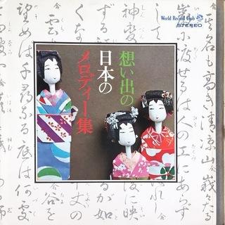想い出の日本のメロディー集 LPレコード8枚セット
