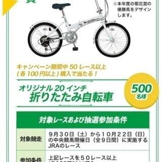 JRA 非売品 自転車