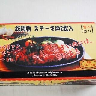 ☆未使用☆鉄鋳物 ステーキ皿 2枚入 木製プレート付 パール金属