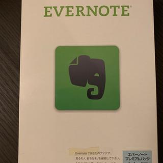Evernote プレミアムパック1年分