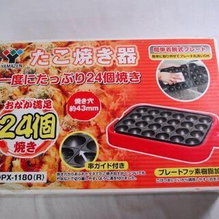 ☆未使用☆山善 たこ焼き機 着脱プレート式 レッド SOPX-1...