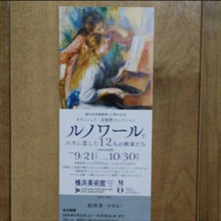1枚のみ!ルノアールとパリに恋した12人の画家たち 招待券