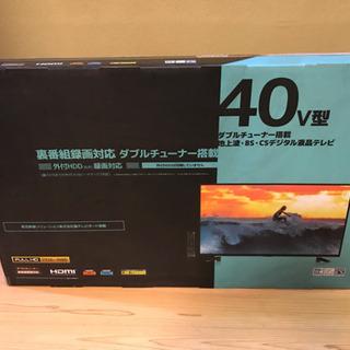 新品 40型液晶テレビ