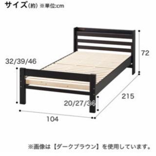 【9/22まで】ニトリ シングルベッドフレーム