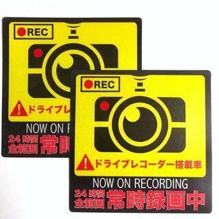 [[[在庫処分]]]■ドライブレコーダーステッカー2枚セット■あ...