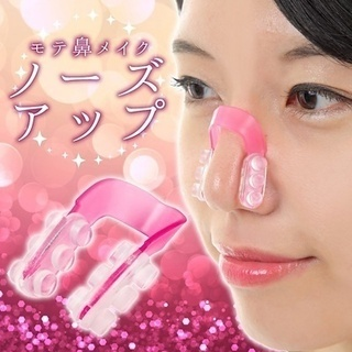 [[[在庫処分]]]■美鼻ノーズアップ■魅力的な横顔、きれいな鼻...