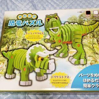 ✨新品✨簡単クラフトやわらか恐竜パズル