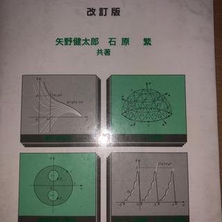 基礎解析学
