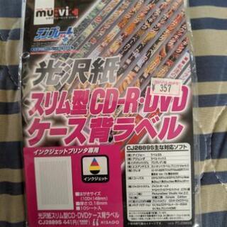 【CD/DVDケース用】ラベル 新品未開封品