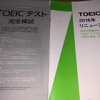 TOICテスト