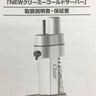 【未使用】Asahi クリアアサヒ NEWクリーミーコールドサーバー 2017年『絶対もらえるキャンペーン!』限定 - 生活雑貨