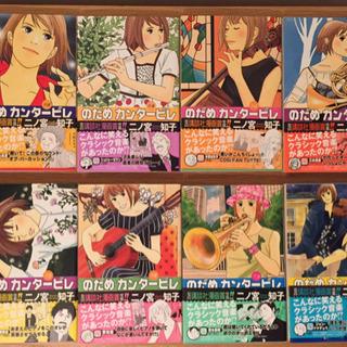 【漫画】のだめカンタービレ 3〜23巻(値下げしました)