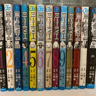 デスノート  全巻(含13巻)