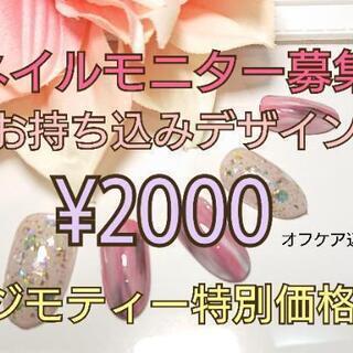 ネイルモニター募集!モニター価格2000円!