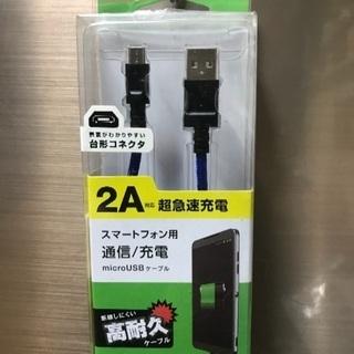 【新品 未開封】スマホ用  充電 ケーブル 1.2m