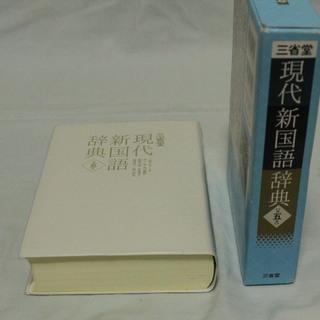 現代 新国語辞典