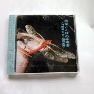 CD 極楽とんぼの子守唄  狩野敏也 詩・歌曲集Ⅳ