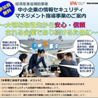 姫路市・福崎町・市川町の中小企業の皆さまへの情報セキュリティマネ...
