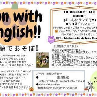 子ども向け英語教室!10月はHalloween!