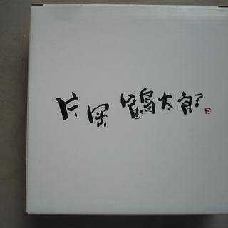 片岡鶴太郎デザイン食器