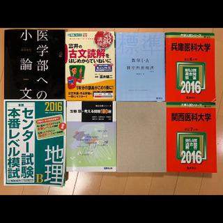 参考書まとめ売り(値引きしました!)