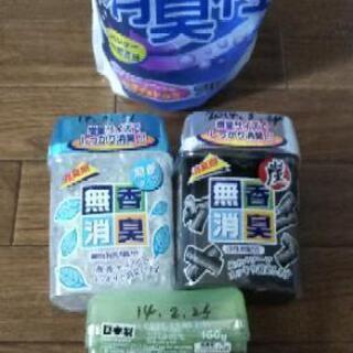 消臭液を4つ200円で差し上げます!