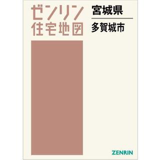 多賀城市ゼンリン地図