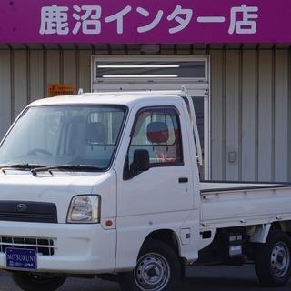 ☆サンバートラック☆ 誰でもローンで車が買えます!【くるまのミツ...