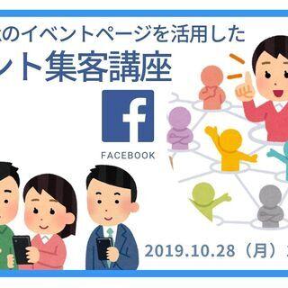 10/28開催 Facebookのイベントページを活用したイベン...