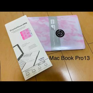④Mac Book Pro13 ハードケース+キーボードカバー