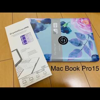 ①Mac Book Pro15 ハードケース+キーボードカバー