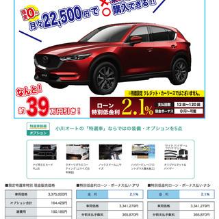 新車探しは全国値引き自信あり!マツダCX-5を購入するなら小川オ...