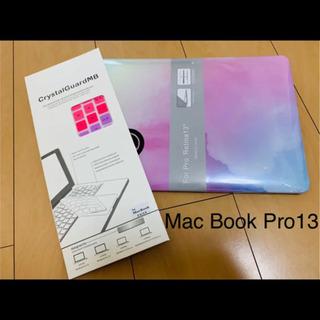 ⑤Mac Book Pro13 ハードケース+キーボードカバー