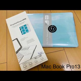 ⑥Mac Book Pro13 ハードケース+キーボードカバー