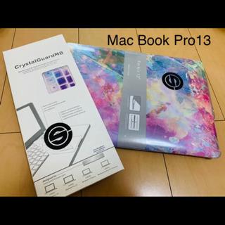 ⑦Mac Book Pro13 ハードケース+キーボードカバー