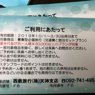 西鉄旅行チケット 4000円分