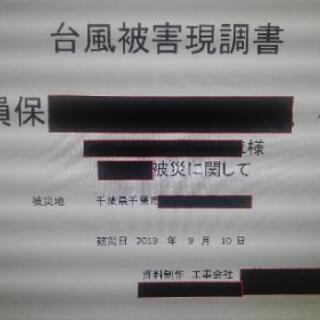 台風被災の修繕と台風被害保険申請書類代行します。