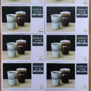 マクドナルド Sサイズコーヒー招待券10枚