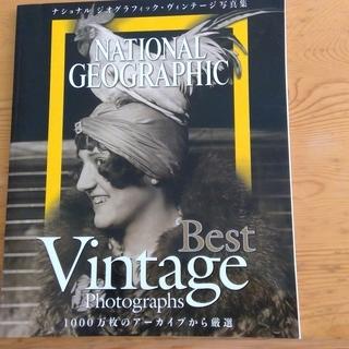 ナショナルジオグラフィック ヴィンテージ写真集