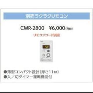 【業者様向け!】石油温水ボイラーリモコン(サンポット、長府用)