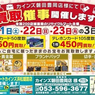 9/21-9/23開催★カインズホーム豊岡店様にて買取イベント★