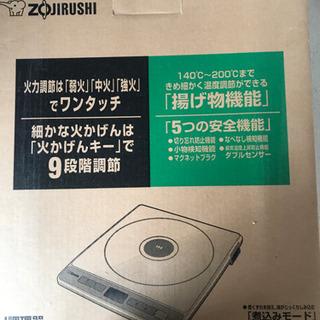 ZOJIRUSHI IH調理器