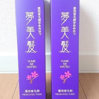 夢美髪 薬用育毛剤 150ml 2本セット