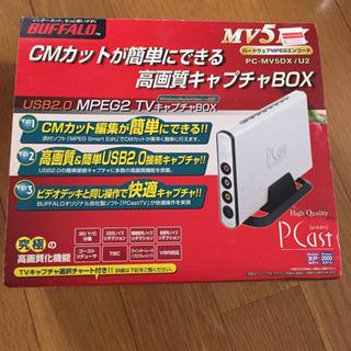 バッファロー キャプチャBox (ハードウェアMPEGエンコード)