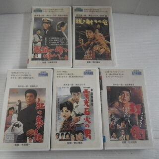 懐かしの日活映画 VHSビデオ にっかつ名作映画館 赤木圭一郎主...