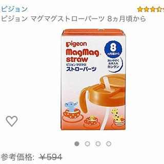 pigeon★ピジョン★マグマグ パーツ2個セットで