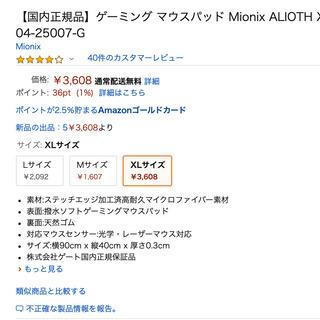 ゲーミング マウスパッド Mionix ALIOTH XL(90...