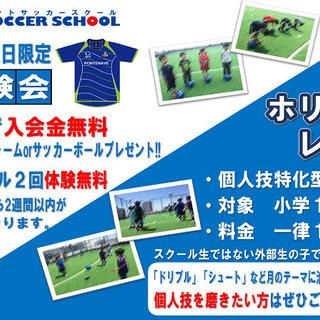 ゼットサッカースクール無料体験会!9月22日(日) ゼットフット...