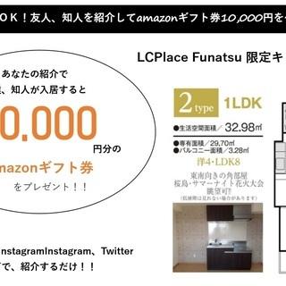 LCPlace Funatsu キャンペーン!! amazonギ...